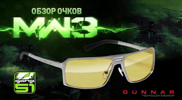 Обзор очков Gunnar Call Of Duty MW3 Gaming Eyewear в блоге ЗОНА51