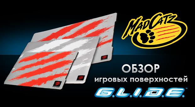 Обзор серии игровых ковриков G.L.I.D.E. от MadCatz в блоге ЗОНА51
