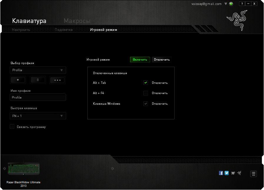 Razer BlackWidow Ultimate 2013