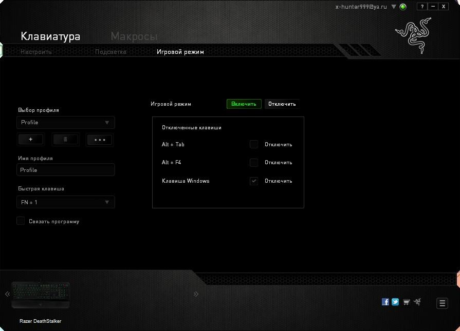Razer DeathStalker - Synapse 2.0