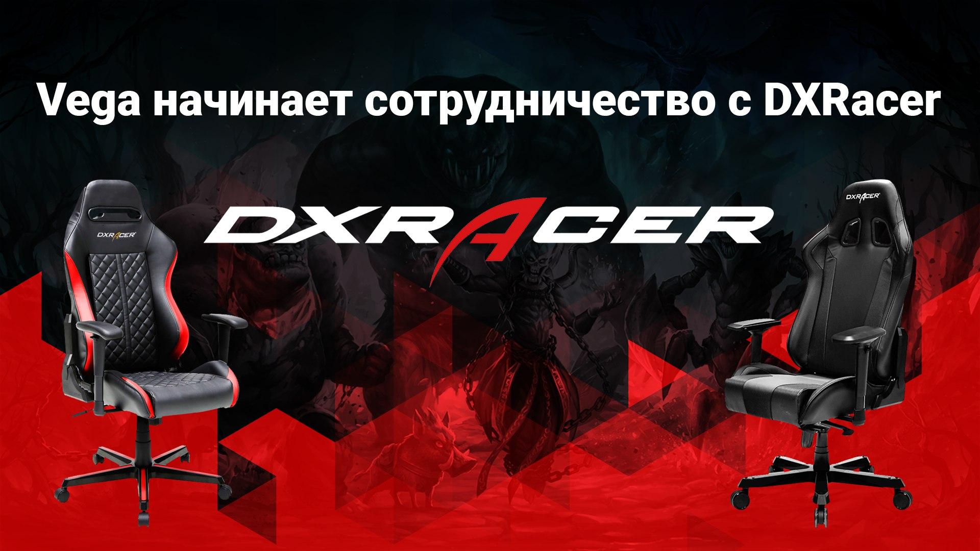 dxracer-vega