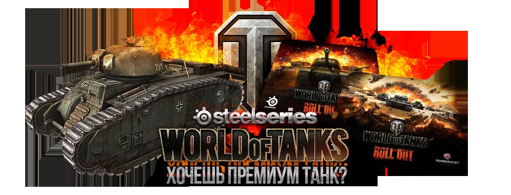 Каждому танкисту - по танку!