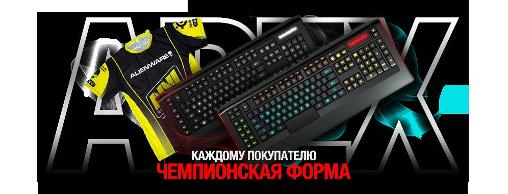 Каждому покупателю клавиатуры SteelSeries Apex/Apex RAW - чемпионская форма!