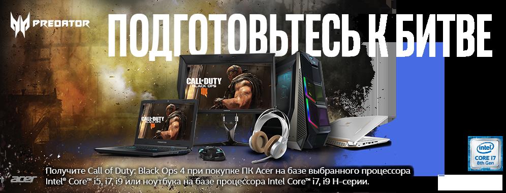 Black Ops 4 в подарок к ноутбукам и десктопам Acer