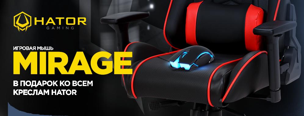 Мышь Hator Mirage Black в подарок к креслам Hator