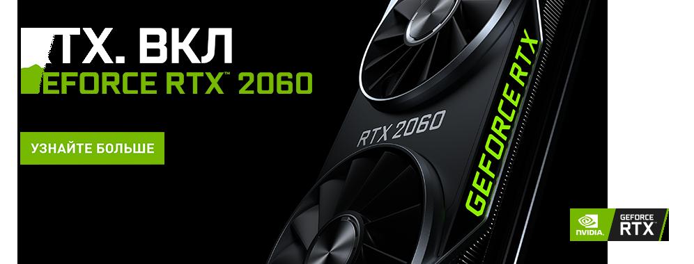 Анонс новой видеокарты GeForce RTX 2060
