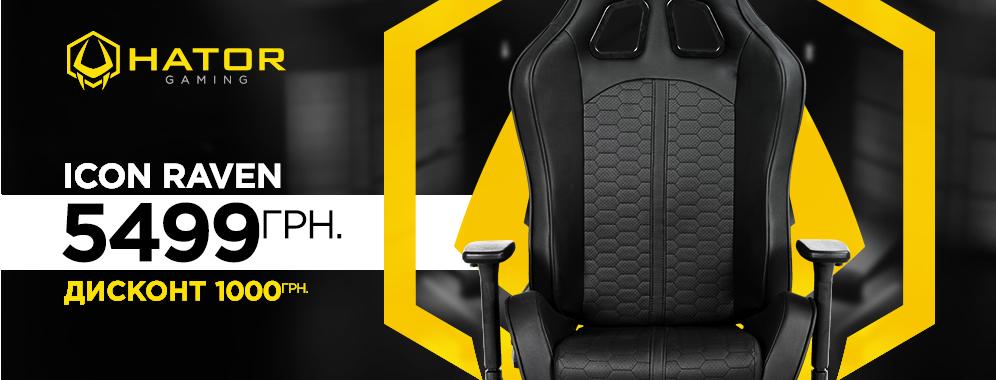 Акционная цена на кресло!