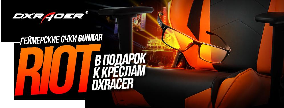 Очки Gunnar Riot в подарок при покупке кресла DXRacer Racing