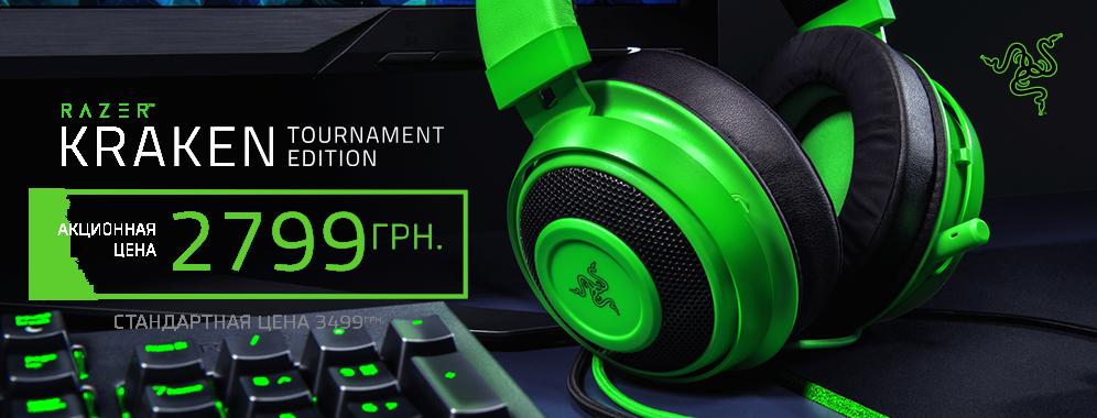 Специальное ценовое предложение на гарнитуры Razer Kraken Tournament Edition