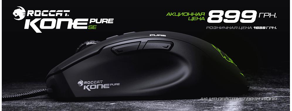 Специальное ценовое предложение на мышь Roccat Kone Pure SE RGB