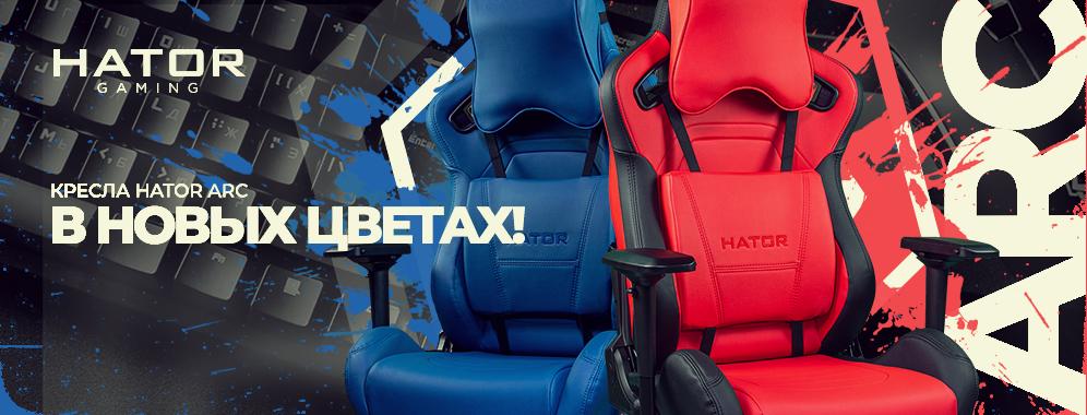 Новые цвета кресла Hator Arc