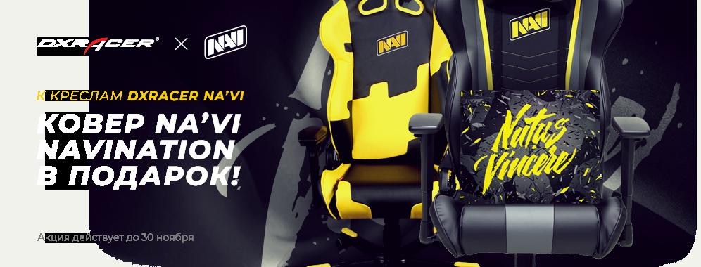 К креслу DXRacer Racing OH/RZ21/NY Black/Yellow NaVi Limited Edition дарим игровую поверхность Na'Vi Navination L (NAV-004)