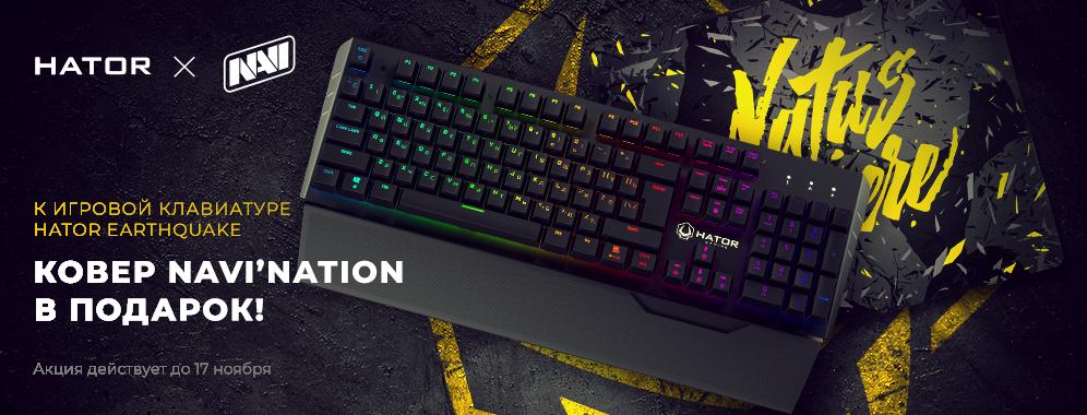 При покупке игровой клавиатуры Hator Earthquake - игровая поверхность Na'Vi Navination L (NAV-004) в подарок