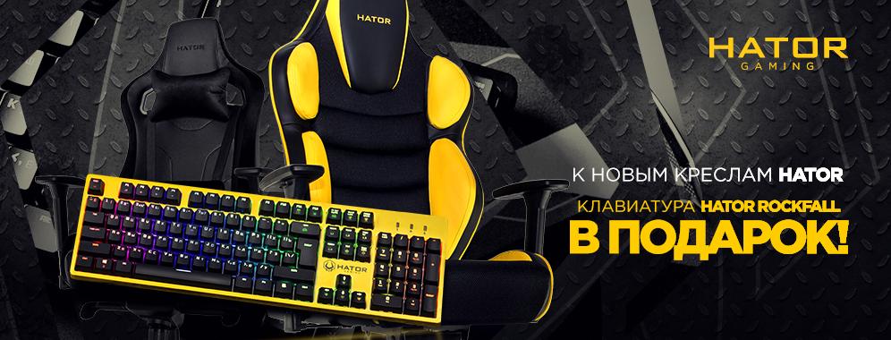 Игровая клавиатура в подарок к новым креслам Hator