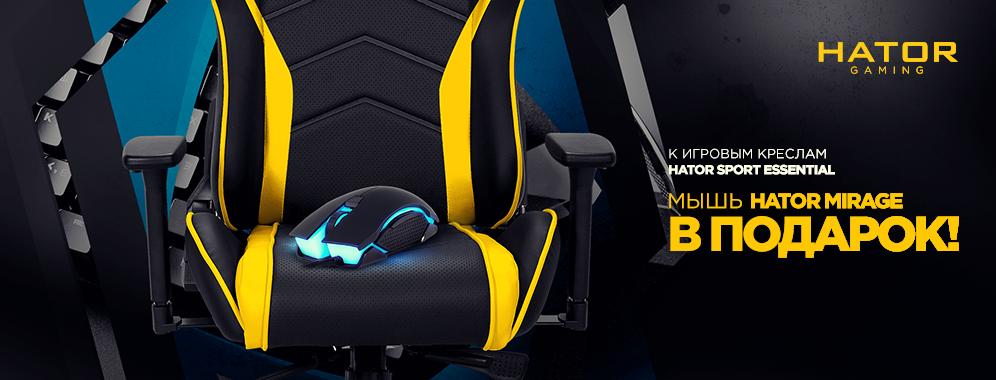 При покупке кресла Hator Sport Essential вы гарантировано получаете в подарок игровую мышь Hator Mirage Black