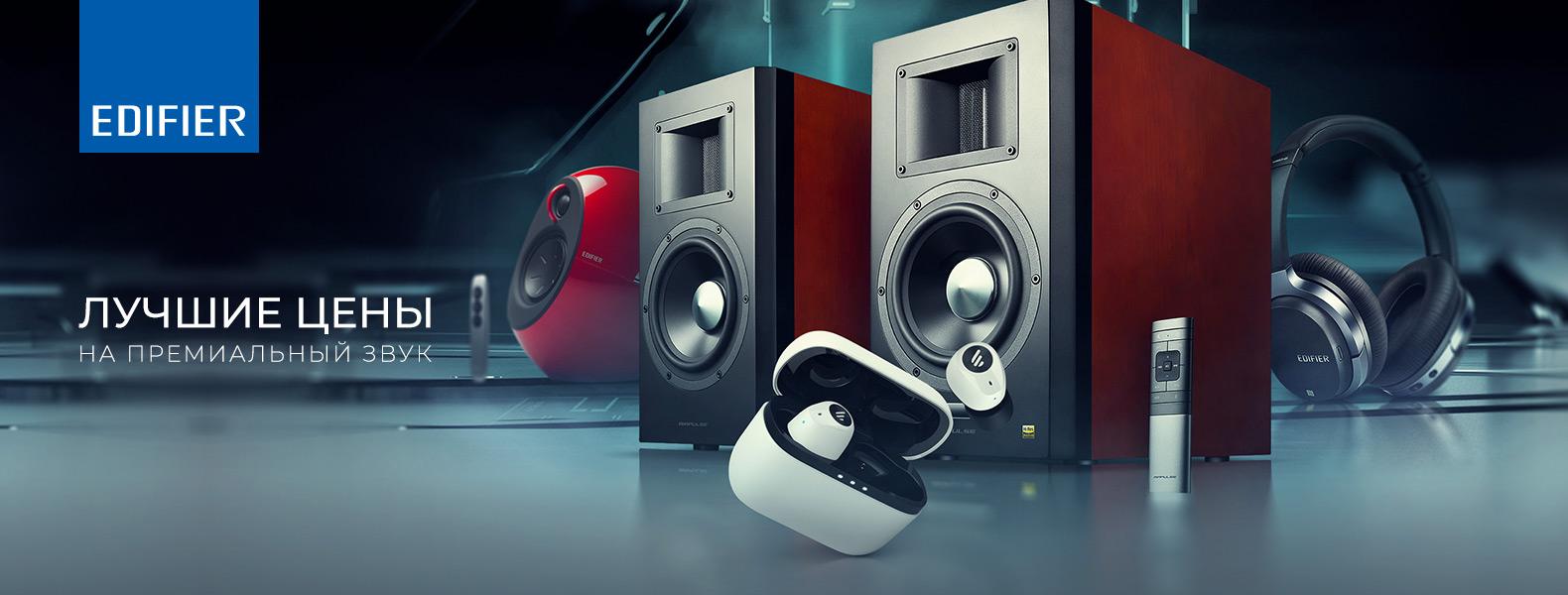 Лучшие цены на премиальный звук от Edifier