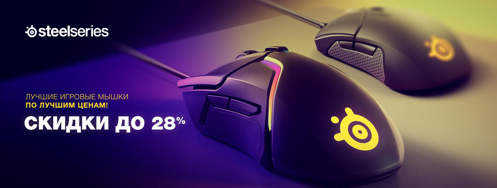 Лучшие ценовые предложения на ряд игровых мышей SteelSeries