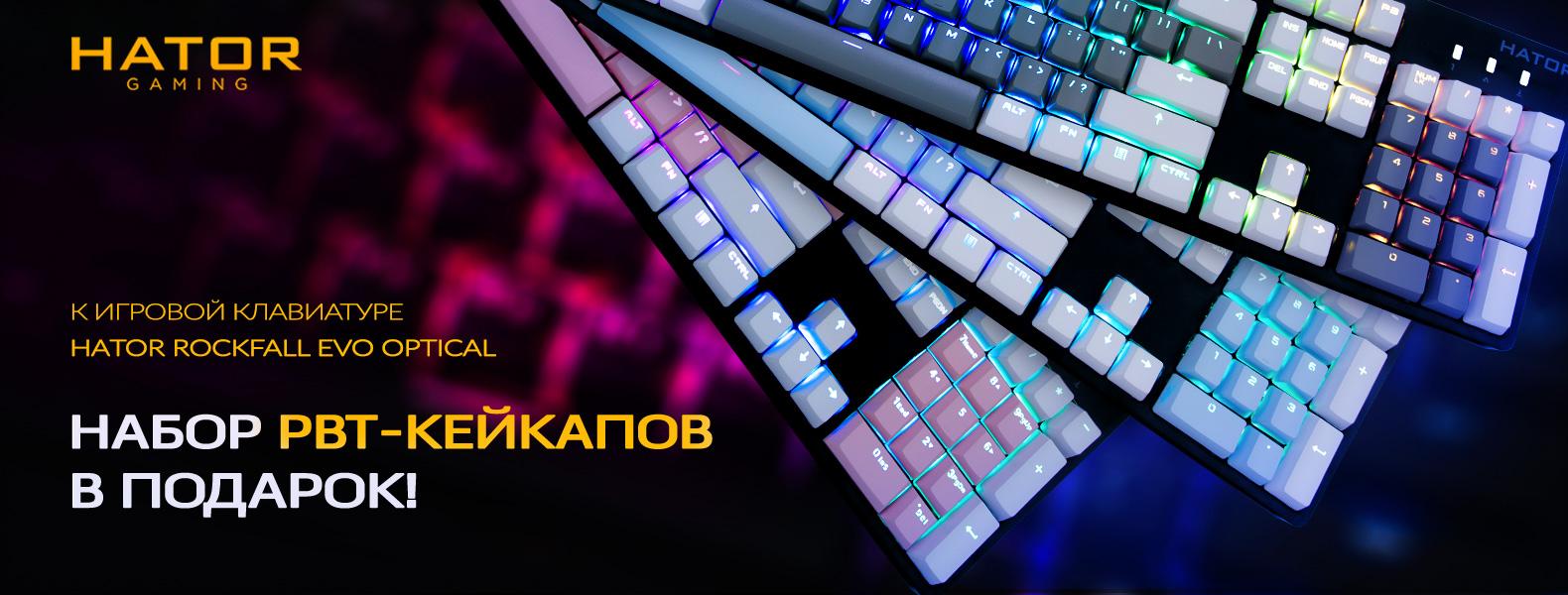 При покупке клавиатуры Hator Rockfall EVO получаете в подарок набор PBT-кейкапов