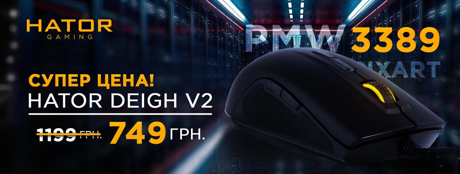 Супер цена на игровую мышь Hator Deigh V2