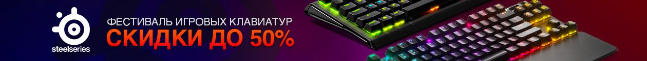 Фестиваль игровых клавиатур SteelSeries