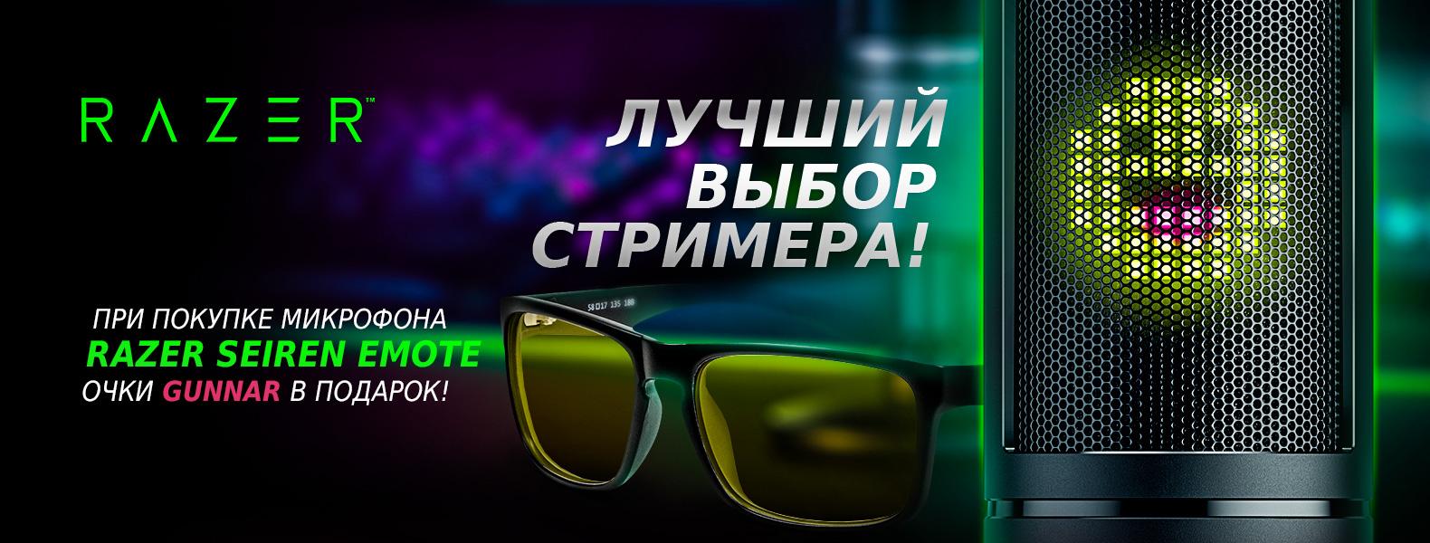 При покупке микрофона Razer Seiren Emote - в подарок компьютерные очки Gunnar Vertex Onyx Clear или Gunnar Cruz Onyx Amber (на выбор)