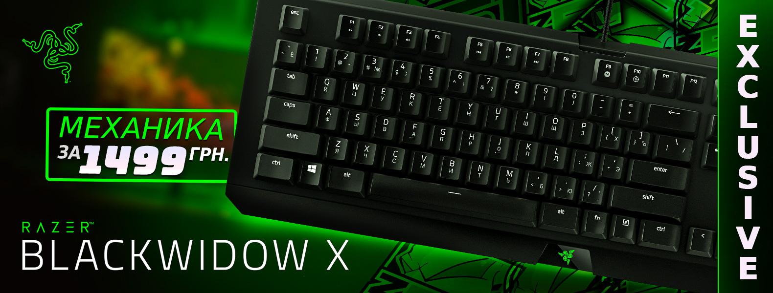 Акционная цена 1499 грн. при оформлении предзаказа на Razer BlackWidow X