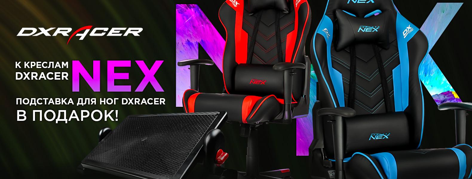 К креслам DXRacer Nex EC-O134 подставка для ног в подарок.