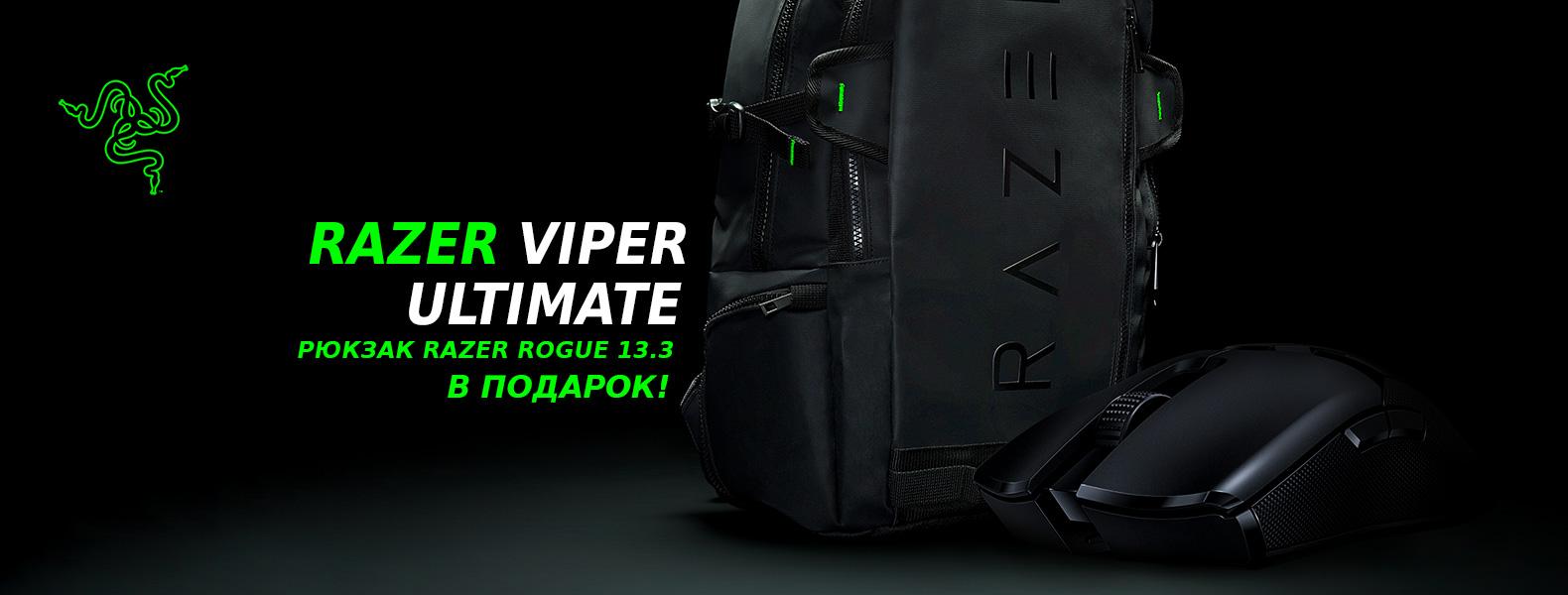 """При покупке мышки - рюкзак Razer Rogue 13,3"""" в подарок"""