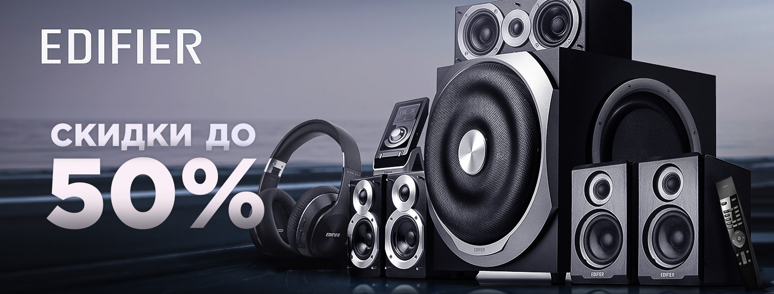 Скидки на акустику и гарнитуры Edifier до 50%