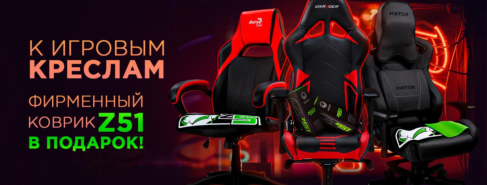 При покупке кресла вы гарантировано получаете в подарок игровую поверхность Hator z51 Edition