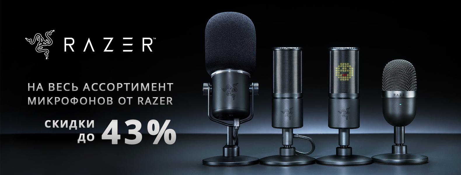 орячие скидки на микрофоны RAZER Seiren