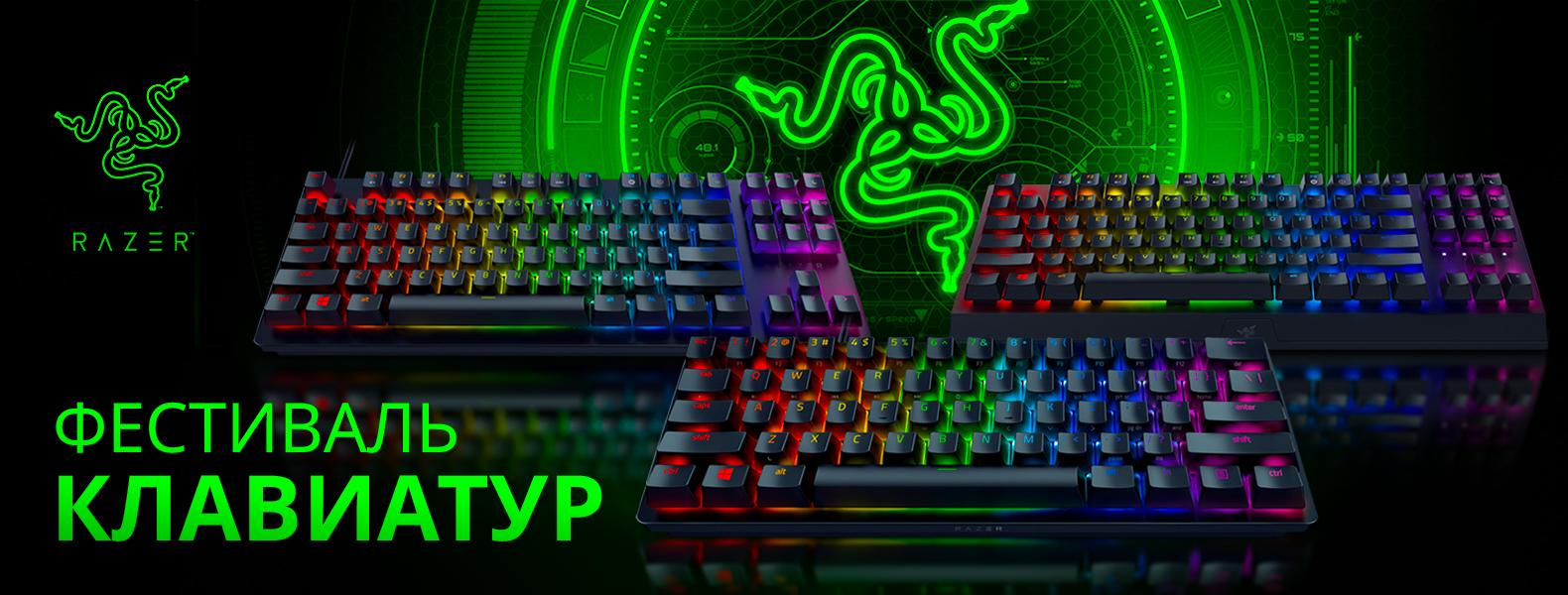 Фестиваль игровых клавиатур Razer