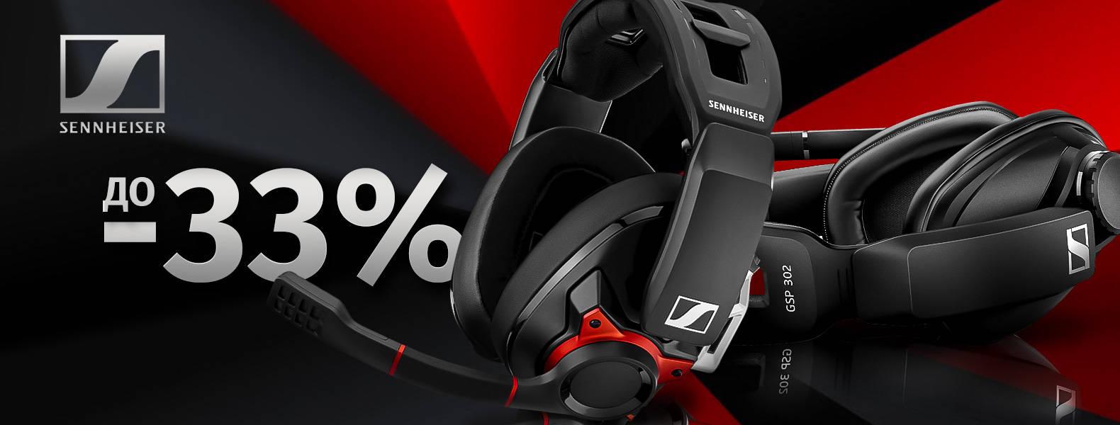 Профессиональный звук для геймеров от Sennheiser - со скидкой до -33%