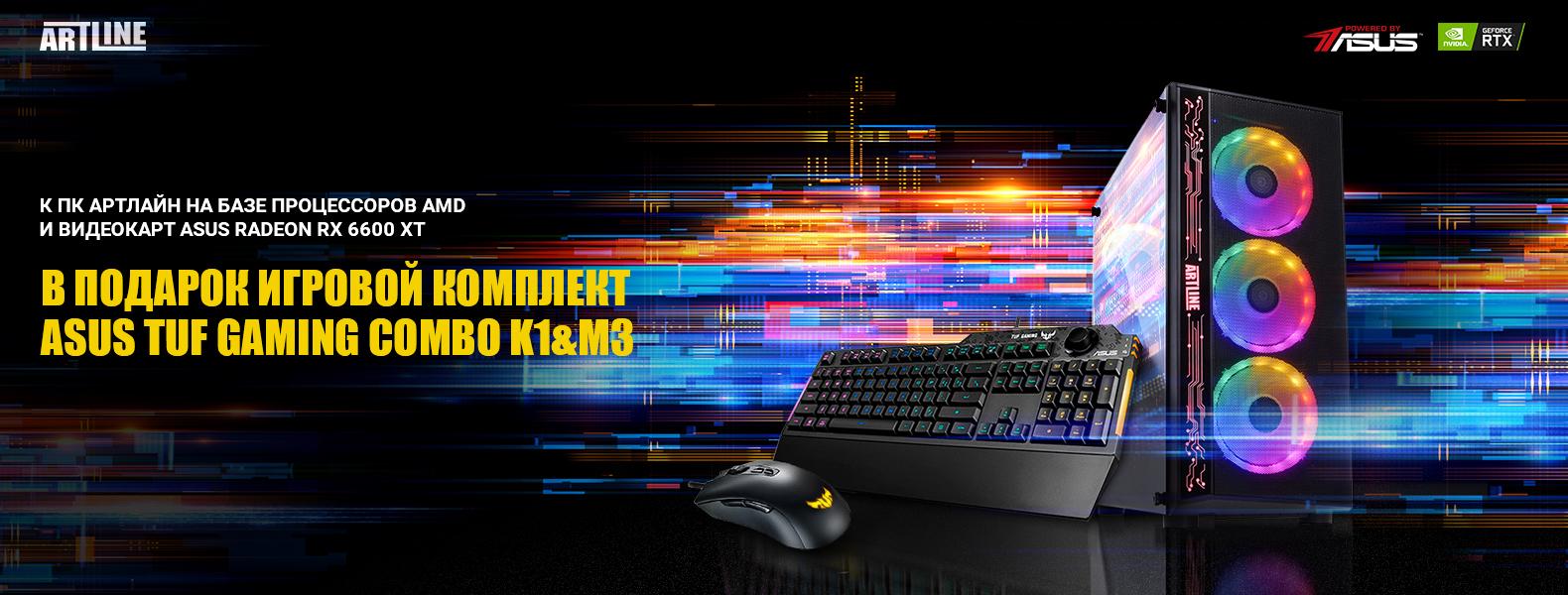 Каждому покупателю ПК Артлайн на базе видеокарт ASUS Radeon RX 6600 XT дарим игровой комплект ASUS TUF Gaming Combo K1&M3