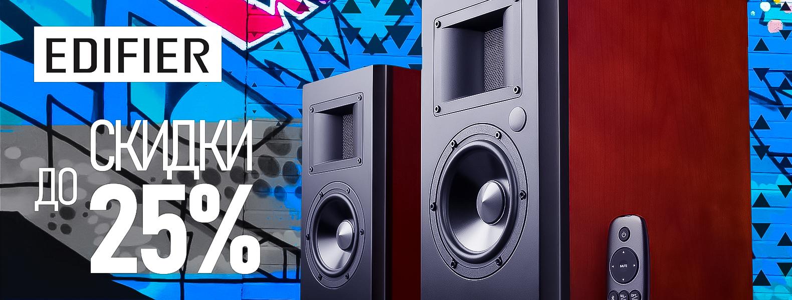 Скидки на акустику Edifier до 25%