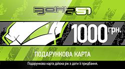 Подарочная карта на 1000 грн в магазине ЗОНА51