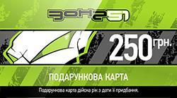 Подарочная карта на 250 грн в магазине ЗОНА51