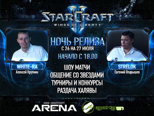 Gamer Show Ночь релиза StarCraft 2
