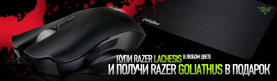 Razer Lachesis Акция