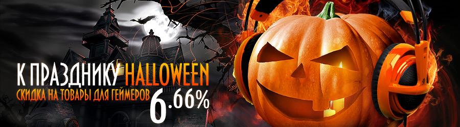 Хеллоуин в ЗОНА51