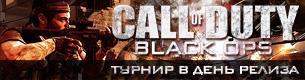 Call of Duty Турнир перед релизом