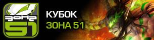 ЗОНА51 Cup - DotA:AllStars