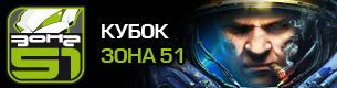 ЗОНА51 Cup - StarCraft II