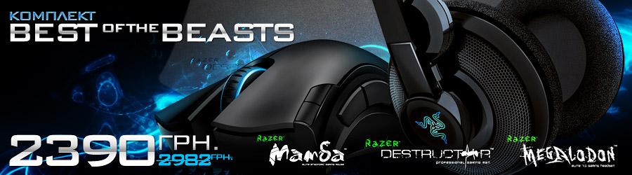 Razer новогодний комплект в магазине ЗОНА51