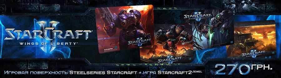 Акция StarCraft II в магазине ЗОНА51