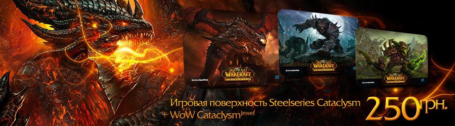 Акция WOW Cataclysm в магазине ЗОНА51