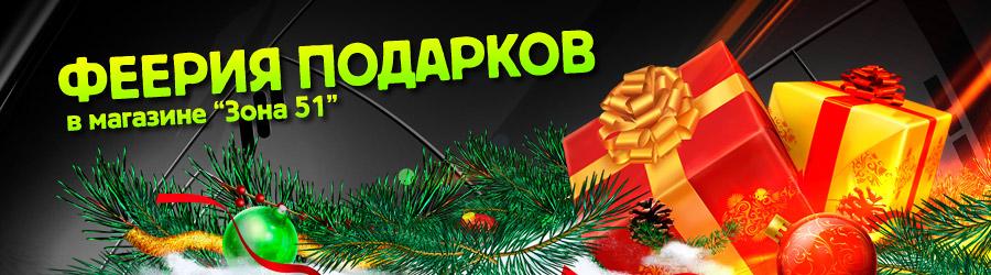 Феерия подарков в магазине ЗОНА51