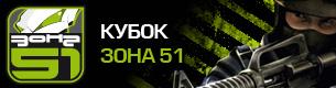 ЗОНА51 Cup - Counter-Strike