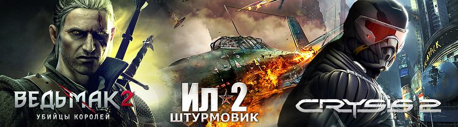 Crysis 2, Ведьмак 2, Ил-2: Битва за Британию