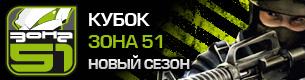 ЗОНА51 Cup: Counter-Strike 1.6 - Новый сезон